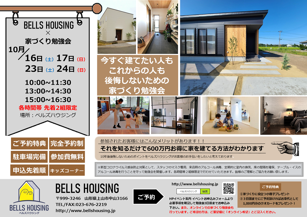 https://www.bellshousing.jp/benkyoukai21.10.png