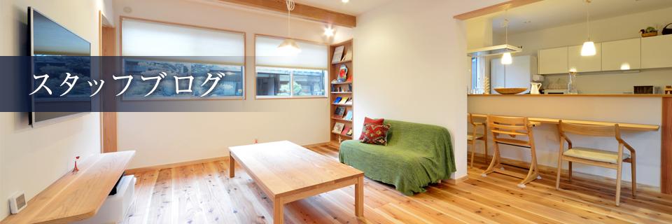 山形県上山市の注文住宅・新築戸建てを手がける工務店のベルズハウジング(建築鈴木)ブログ