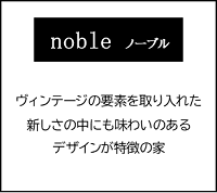 homa.01.noble.png