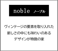 homa03.noble.png
