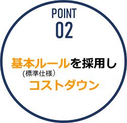 rebeels.point2.png
