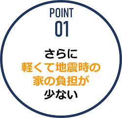 taikyuupoint2-01.png