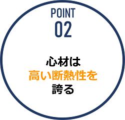 taikyuupoint2-02.png