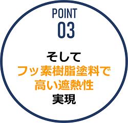 taikyuupoint2-03.png