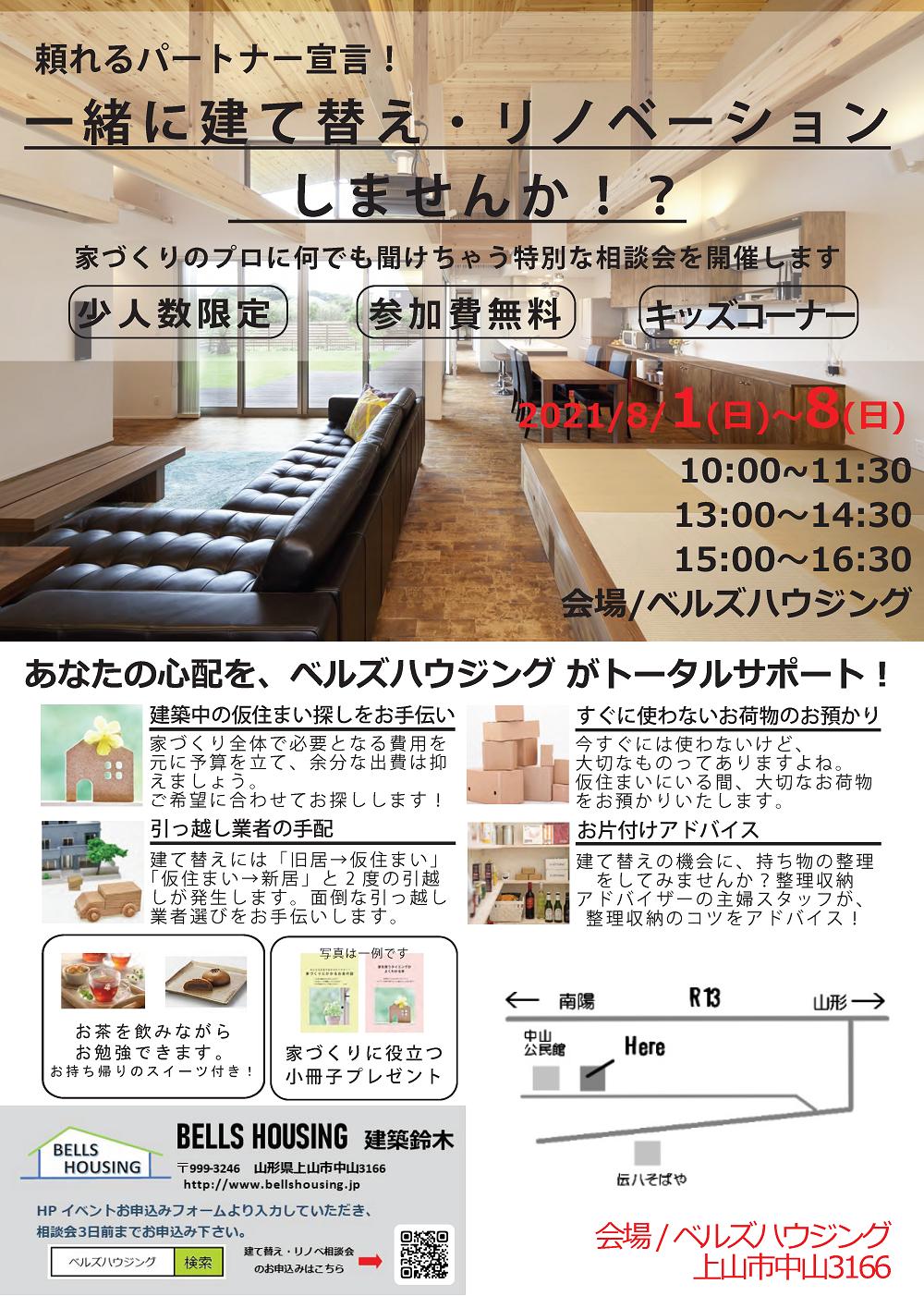 https://www.bellshousing.jp/tatekaerinobe2021.08.png